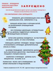 45212-o-pravilah-provedeniya-novogodnih-meropriyatiy-v-dou