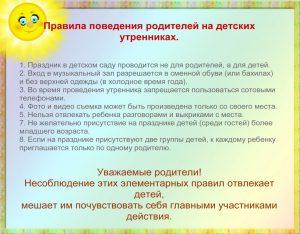 pravila-povedeniya-roditeley-na-detskih-utrennikah